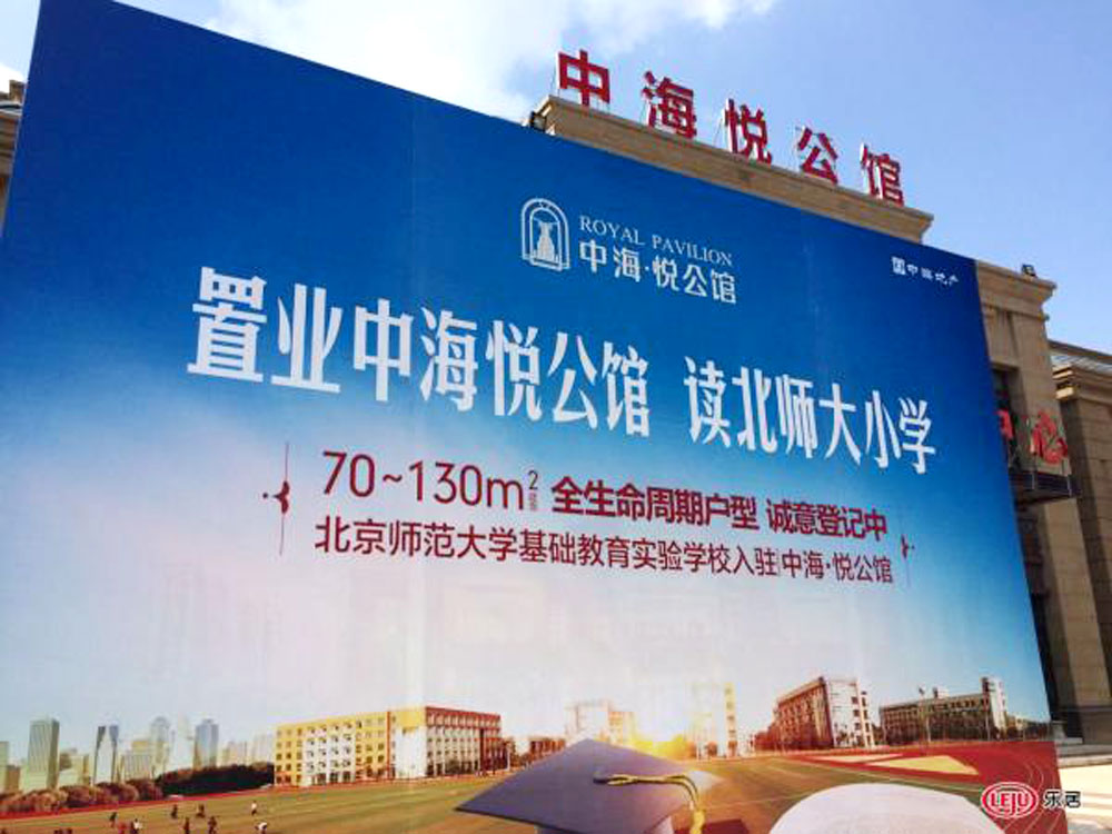 Zhonghai·Yuegong Building Distribution Room Project