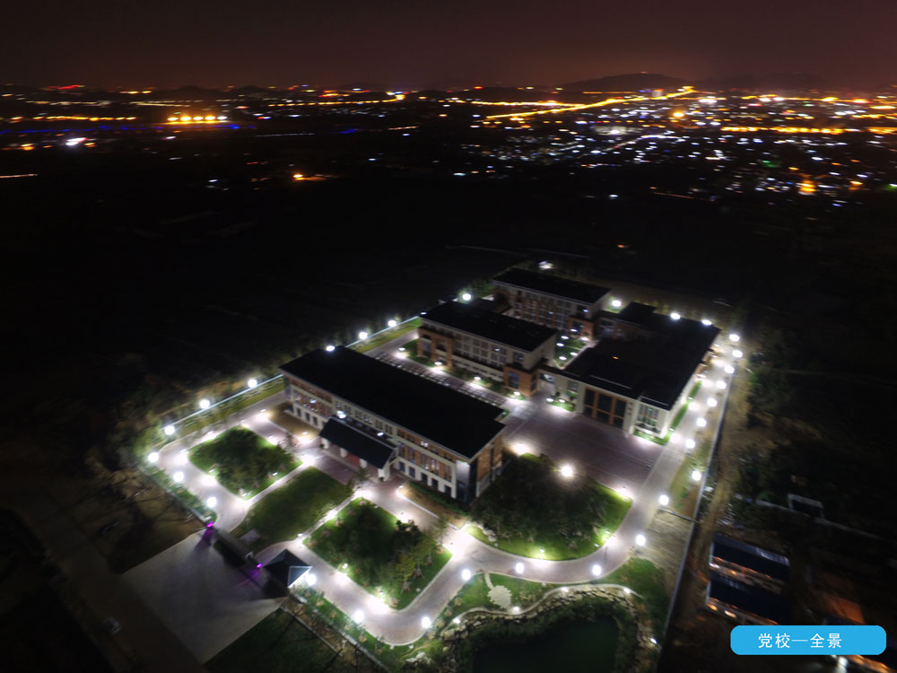 Yantai Laishan District Party School Lighting Project